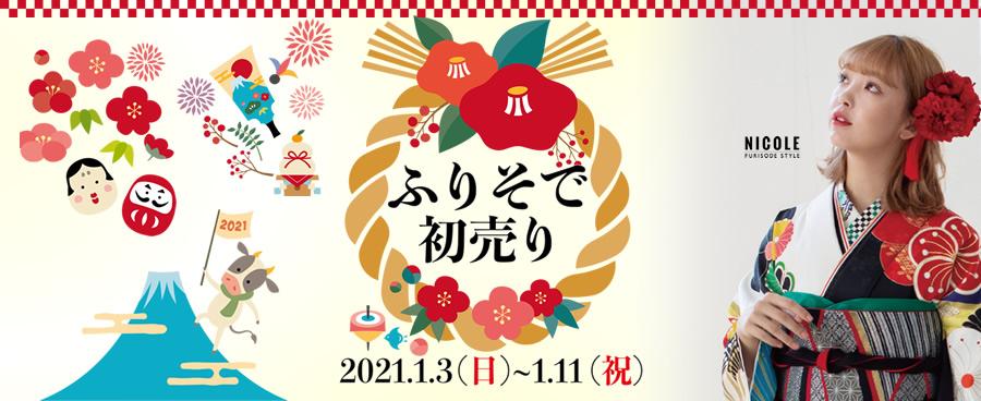 ふりそで初売り[2021.1.3(日)〜1.11(月.祝)]